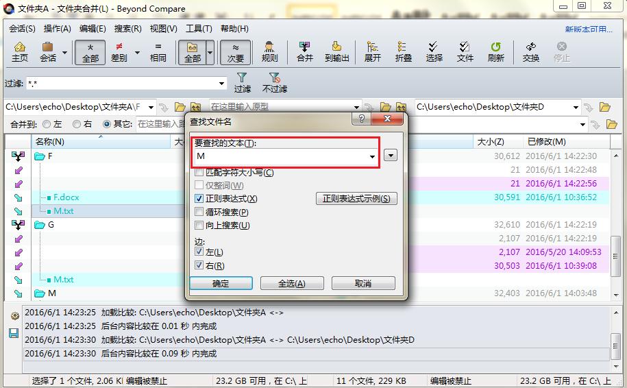 Beyond Compare文件夹合并设置查找文件名操作界面图例