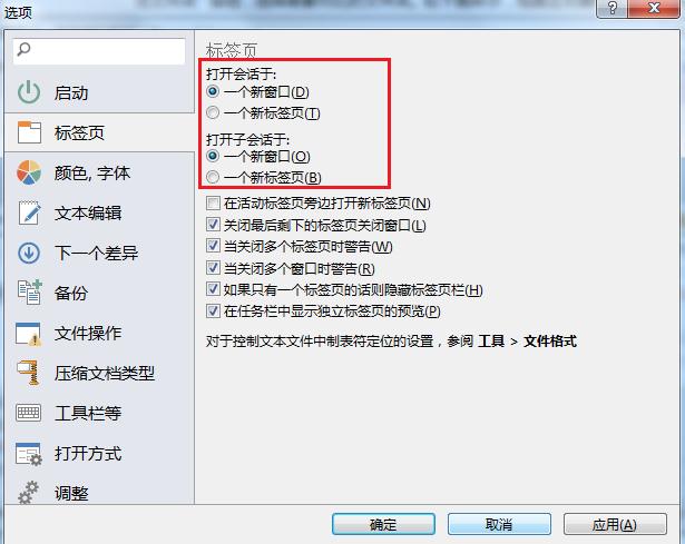 Beyond Compare文件夹比较选项设置标签页窗口界面图例