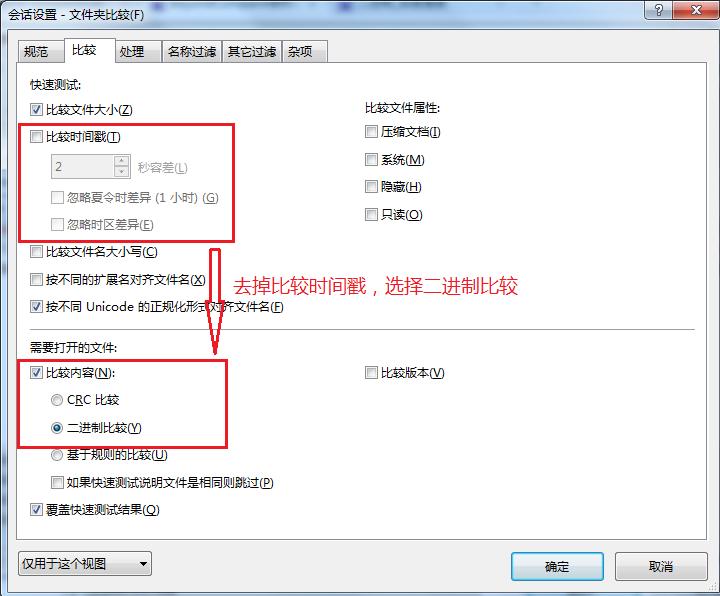 文件夹比较设置二进制比较操作界面图例