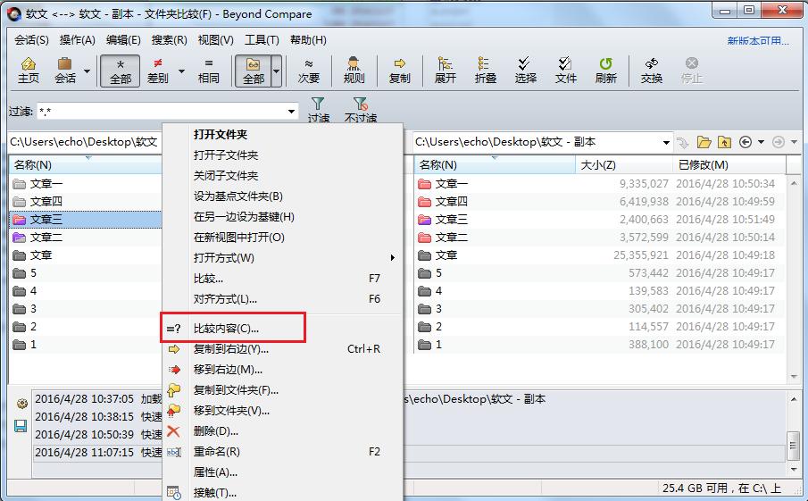 右键单击需要比较的文件夹展开菜单界面图例