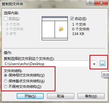 Beyond Compare文件夹比较复制到文件夹窗口界面图例