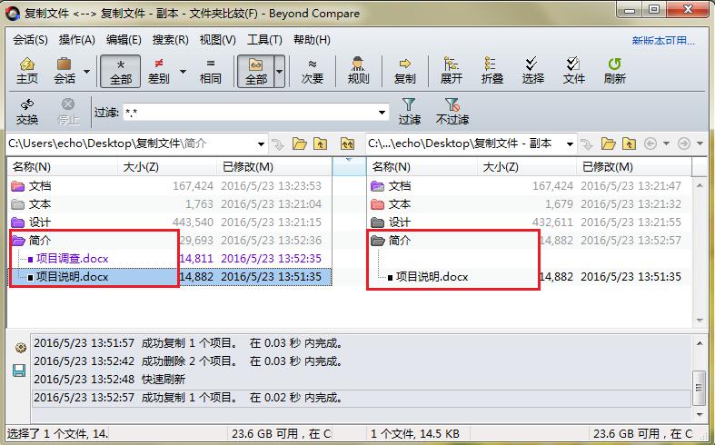 Beyond Compare文件夹比较复制文件后界面图例