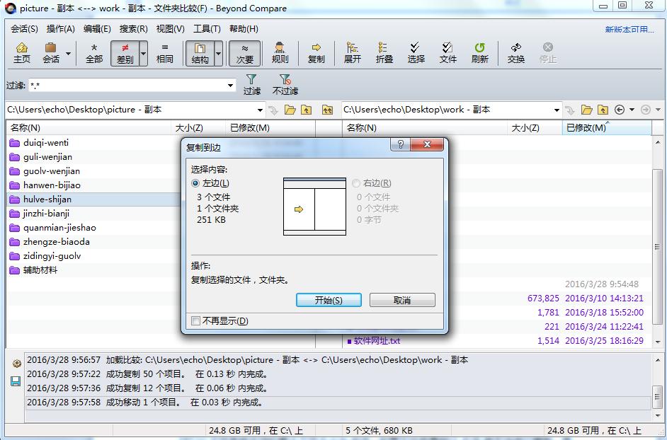Beyond Compare 文件夹比较复制差异文件会话操作界面图例
