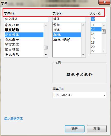 Beyond Compare字体