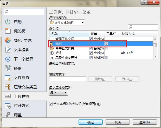 Beyond Compare文件夹比较选项窗口图例