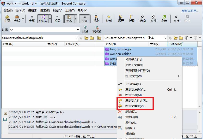 """选择""""复制到文件夹""""界面图例"""