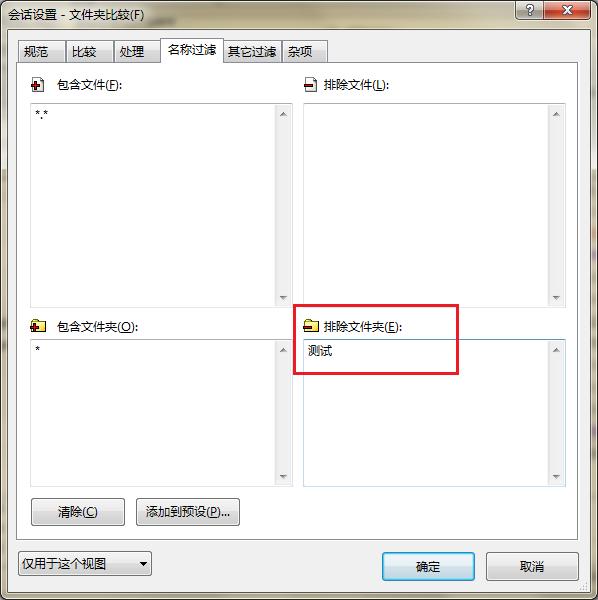 Beyond Compare会话设置-文件夹比较窗口图例