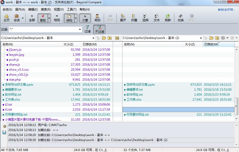 文件夹比较显示差异文件会话操作界面图例