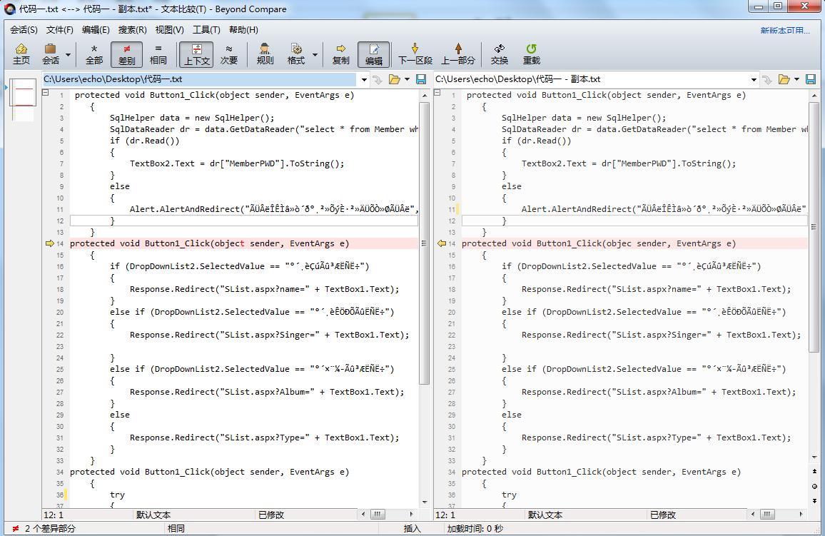 Beyond Compare代码比较会话操作界面图例