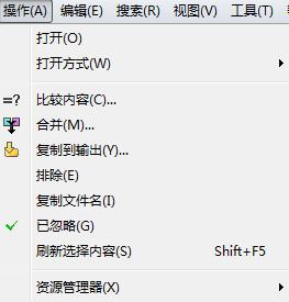 文件夹合并操作菜单示例
