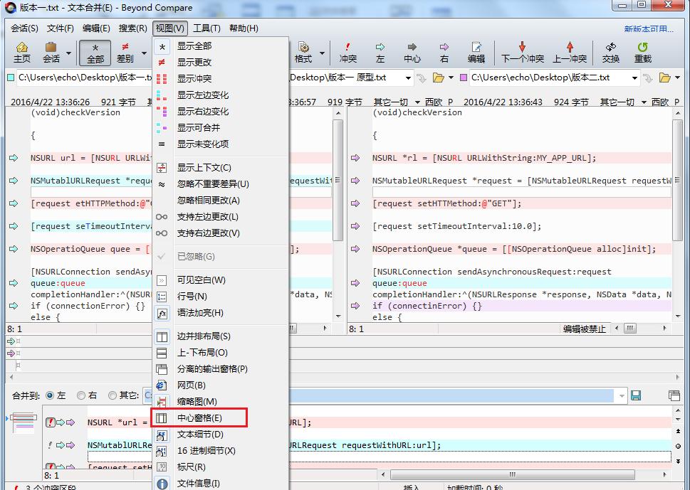 Beyond Compare文本合并会话隐藏中心窗格操作图例