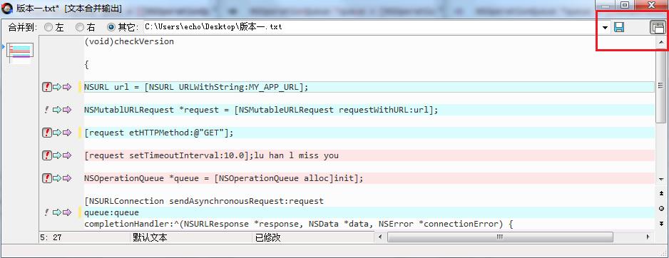 Beyond Compare文本合并会话已分离的输出窗格界面图例