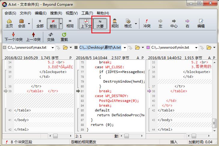 Beyond Compare合并源代码文件操作图例