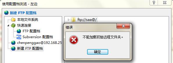在Beyond Compare中配置FTP出错图例