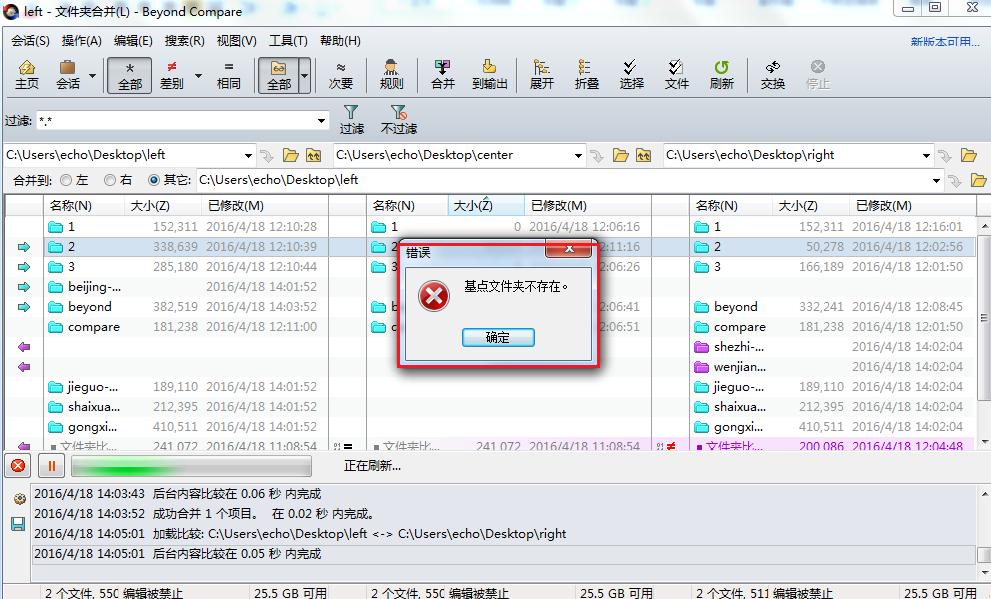 Beyond Compare软件文件夹合并错误提示界面图例