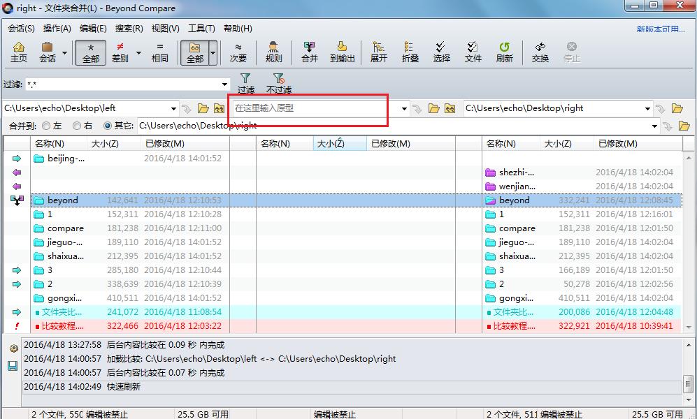 Beyond Compare软件文件夹合并中心窗格界面图例