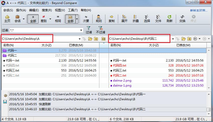 文件夹A与文件夹B的子文件夹进行比较操界面图例