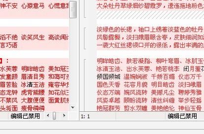 Beyond Compare文本比较编辑禁用界面图例