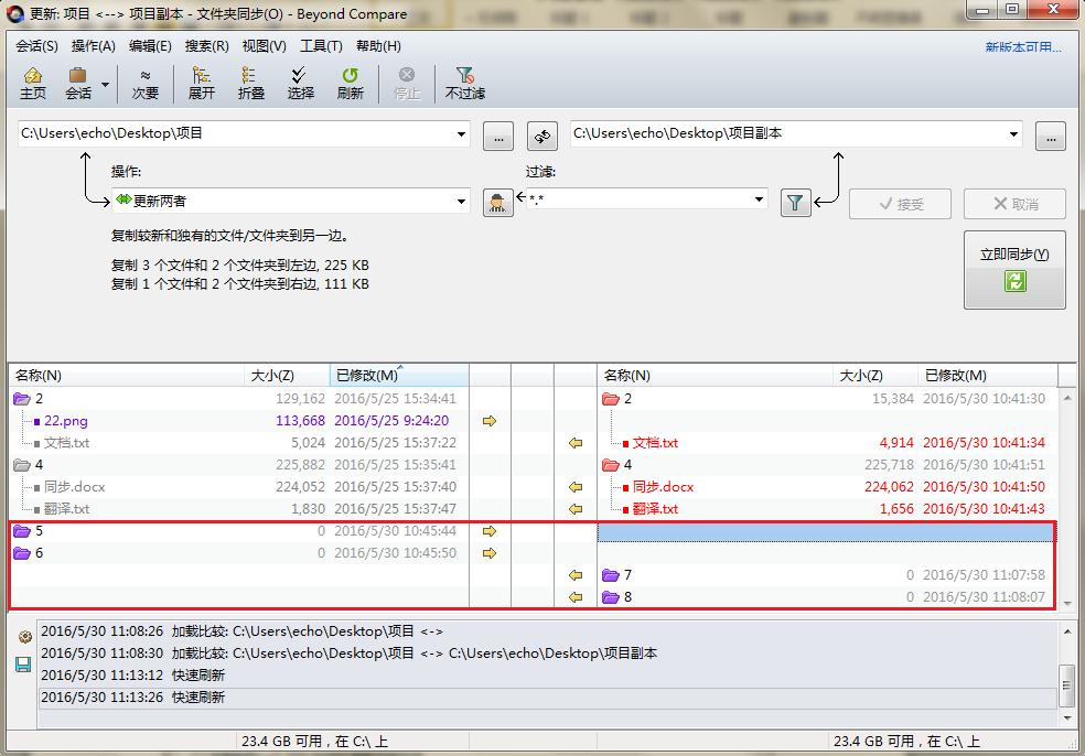 Beyond Compare文件夹同步显示空文件夹界面图例