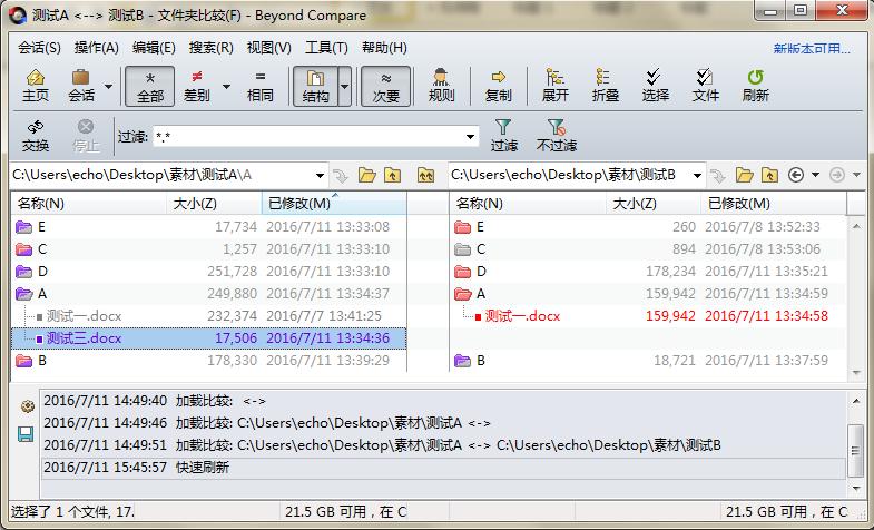 Beyond Compare文件夹比较查找子文件界面图例