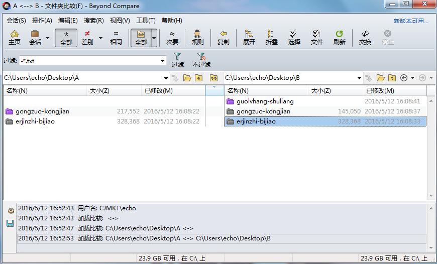 Beyond Compare文件夹比较排除文本文件后会话操作界面图例