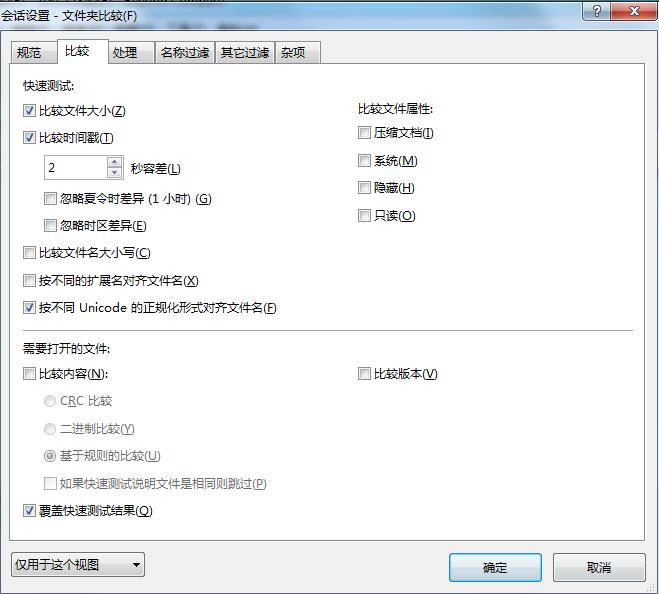 Beyond Compare文件夹比较—会话设置比较选项卡界面图例