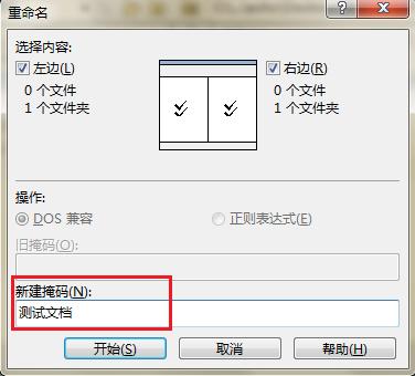 Beyond Compare文件夹比较重命名窗口界面图