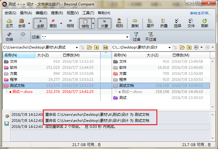 Beyond Compare文件夹比较重命名文件夹后界面图例