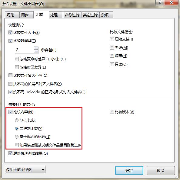 Beyond Compare会话设置-文件夹同步窗口页面