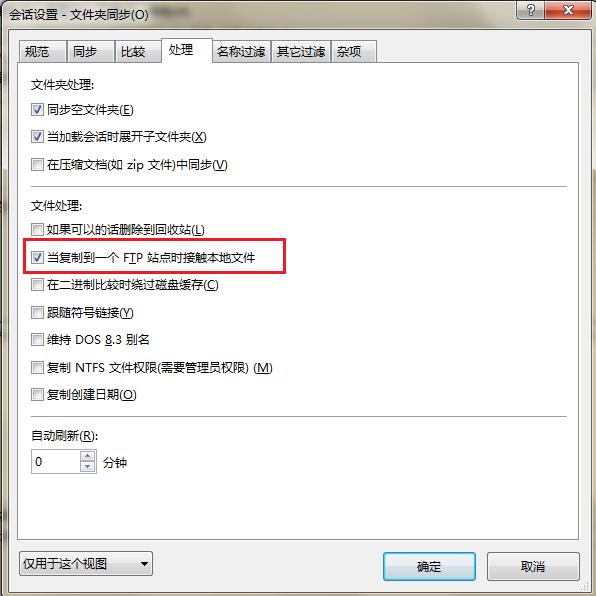 Beyond Compare文件夹同步—会话设置处理页面窗口图例