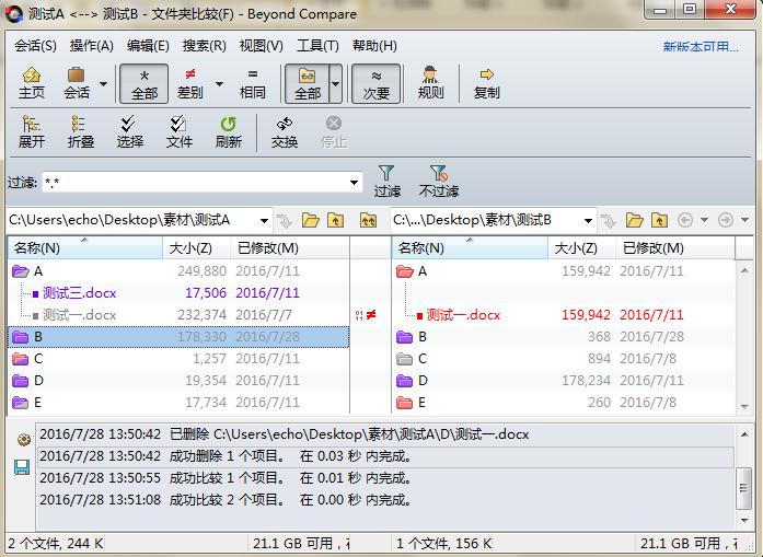Beyond Compare文件夹比较会话界面图例