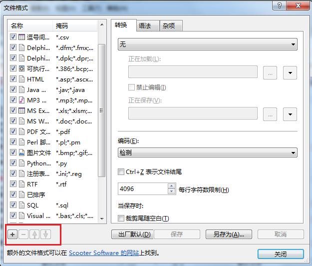 Beyond Compare文本比较会话文件格式窗口界面图例