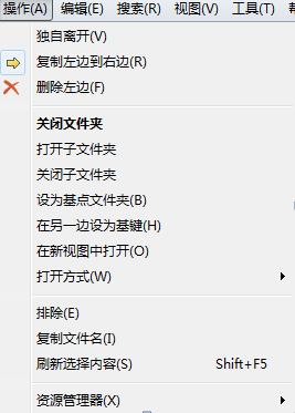 文件夹同步操作菜单示例