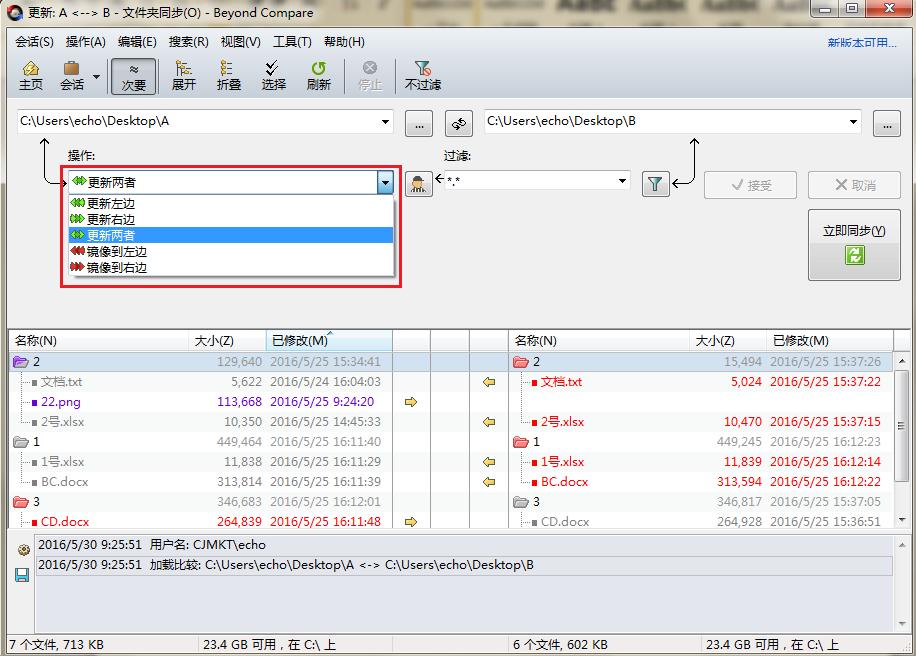 Beyond Compare文件夹同步选择同步操作方式界面图例