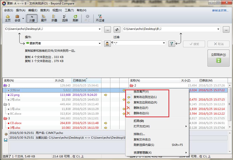 文件夹同步更改默认文件夹同步操作方式图例