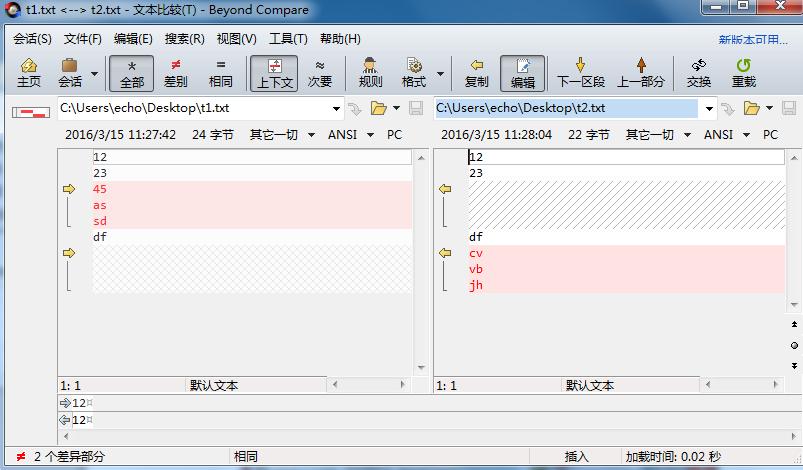文本比较操作界面示例