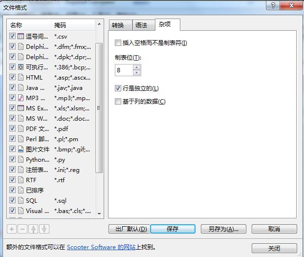 Beyoond Compare文件格式界面