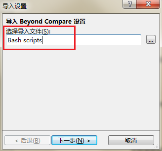 Beyond Compare文件格式导入设置窗口图例