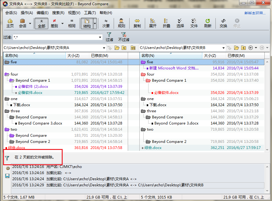 Beyond Compare文件夹比较排除文件后界面图例