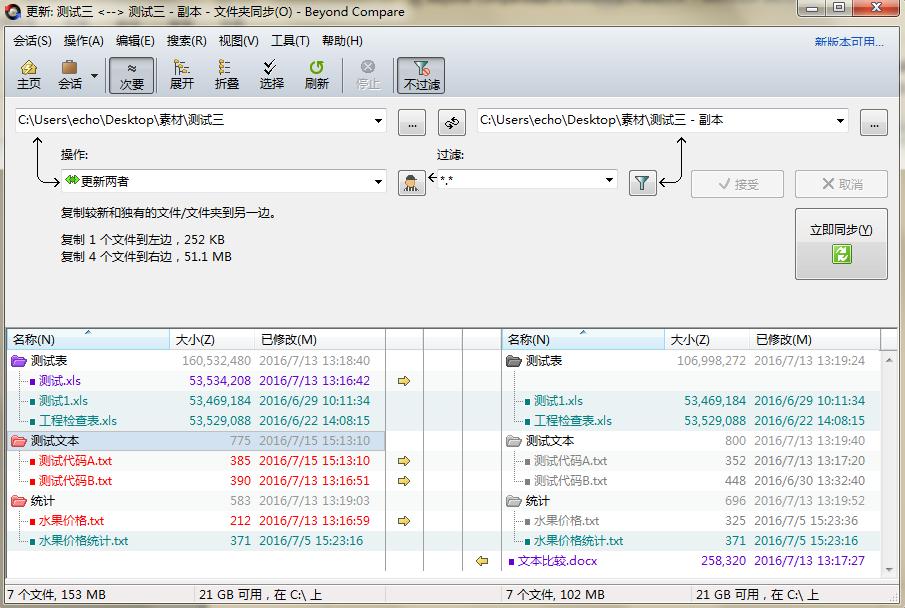 Beyond Compare文件夹同步显示相同文件界面