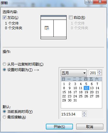 Beyond Compare文件夹比较设置时间戳界面图例