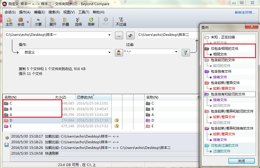 Beyond Compare文件夹同步会话显示相同文件夹界面