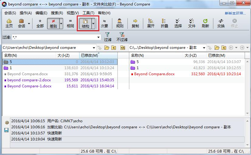 Beyond Compare文件夹比较--比较文件和文件夹结构过滤界面图例