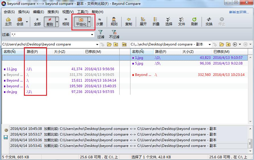 Beyond Compare文件夹比较--忽略文件夹结构过滤界面图例