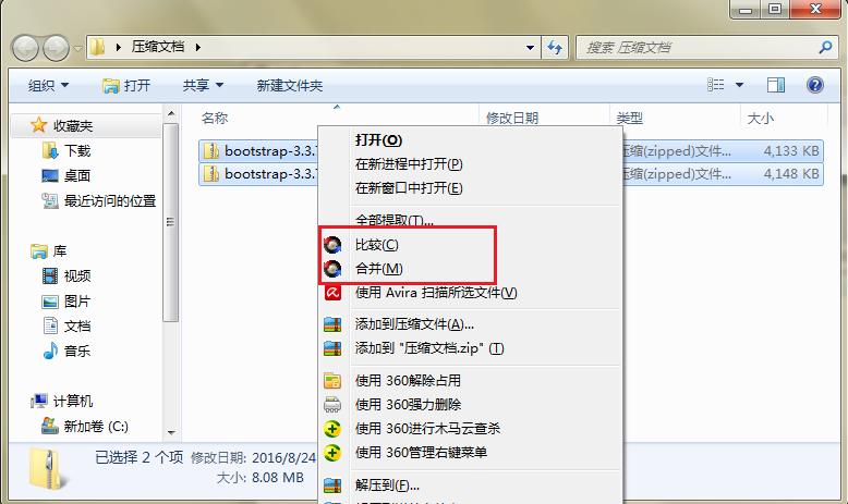右键单击文件展开的菜单部分命令图例