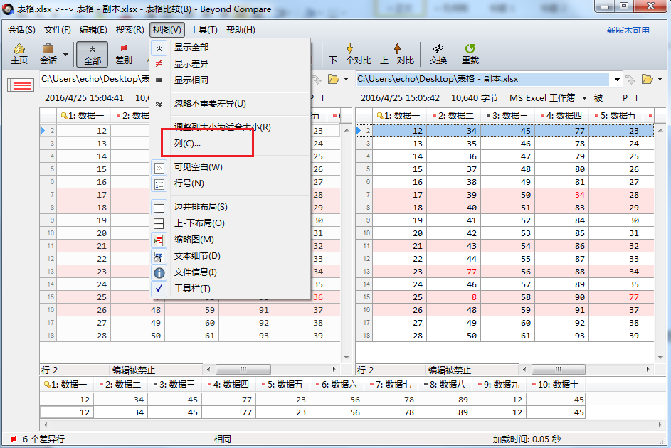 Beyond Compare软件表格比较会话视图菜单界面图例