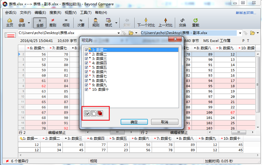 Beyond Compare软件表格比较会话可见列窗口图例