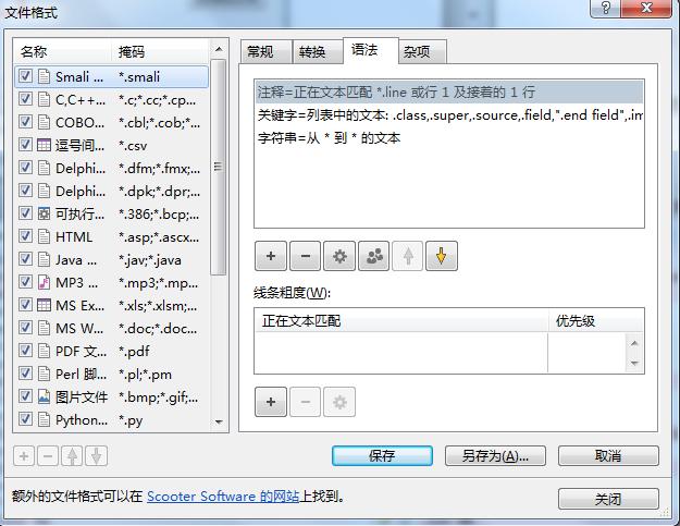 文件格式语法选项卡界面图例