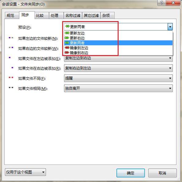 Beyond Compare更改文件夹同步预设命令