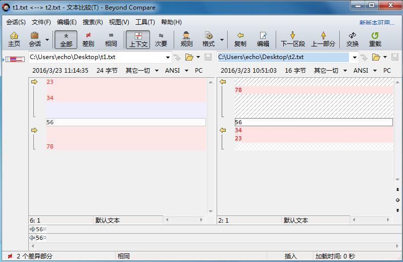 文本比较会话操作界面图例